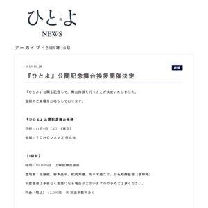 映画『ひとよ』公開記念舞台挨拶【2回目】
