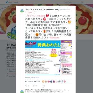 プリパラ5周年 記念イベント 特典おわたし会 11/17