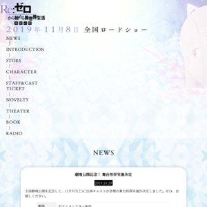 Re:ゼロから始める異世界生活 氷結の絆 劇場公開記念舞台挨拶 10:00の回