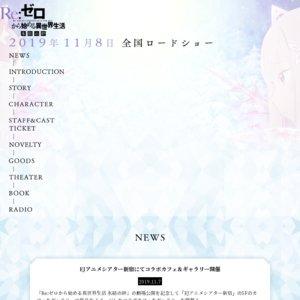 Re:ゼロから始める異世界生活 氷結の絆 劇場公開記念舞台挨拶15:00の回