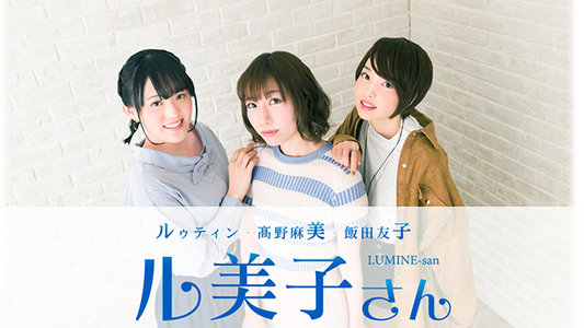 ル美子さん全国ツアー~バレンタインバザール2020~ 【東京会場】 <第1部>