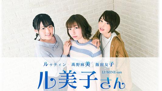 ル美子さん全国ツアー~バレンタインバザール2020~ 【東京会場】 お渡し会