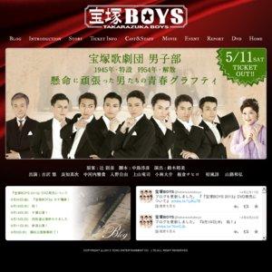 舞台「宝塚BOYS」東京7月31日公演