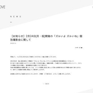=LOVE メンバー個別撮影会(仮)
