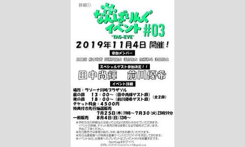 田口涼のなんばりんぐイベント#03【夜の回】