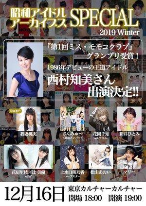 昭和アイドルアーカイブス スペシャル 2019 Winter
