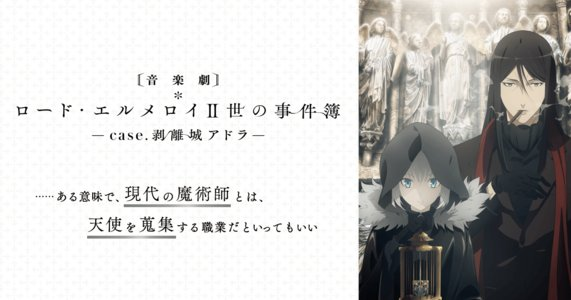 音楽劇「ロード・エルメロイⅡ世の事件簿 –case.剥離城アドラ–」 東京 12/23