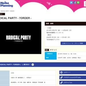 舞台『RADICAL PARTY- 7ORDER -』 東京 1/18夜
