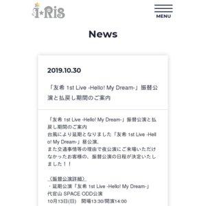 【中止】友希 1st Live -Hello! My Dream- 振替公演