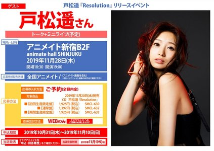 戸松遥『Resolution』リリースイベント アニメイト新宿