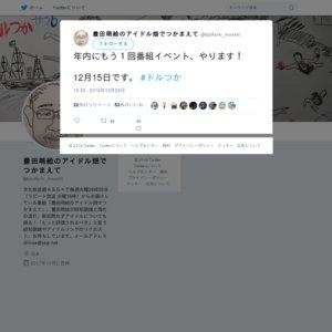 豊田萌絵のアイドル畑でつかまえて~さよなら'10年代~