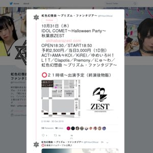 IDOL COMET~Halloween Party~