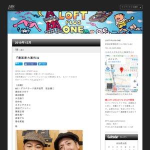 漫画家大喜利3