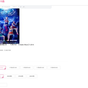 乃木坂46版 ミュージカル「美少女戦士セーラームーン」2019 11/23 夜公演@上海
