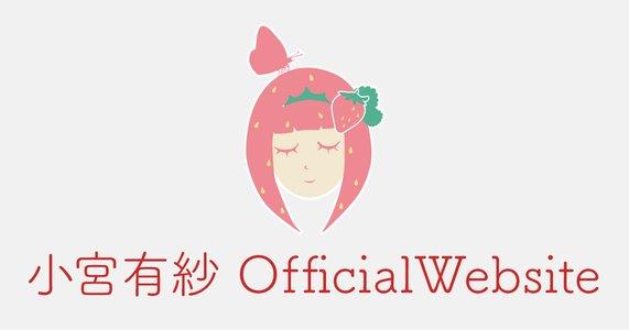 小宮有紗Official Site会員限定トークイベント