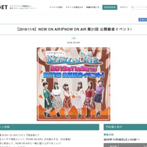 「NOW ON AIRがNOW ON AIR」第21回 公開録音イベント