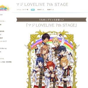 うたの☆プリンスさまっ♪ マジLOVELIVE 7th STAGE 2日目