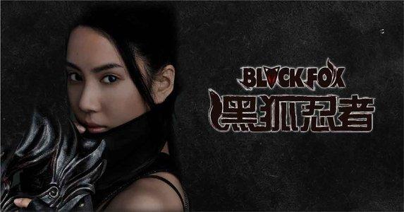 BLACKFOX: Age of the Ninja 台湾1日目舞台挨拶 13:50