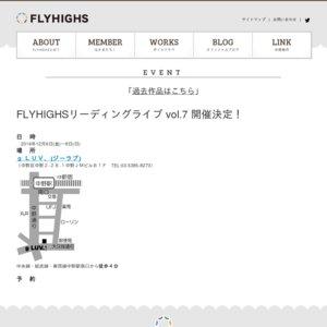 FLYHIGHSリーディングライブvol.7 12月6日 15:00~