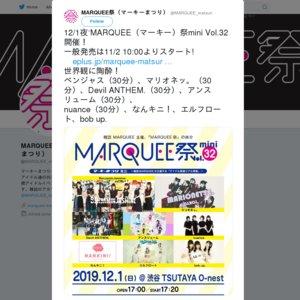MARQUEE祭mini Vol.32