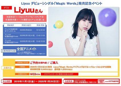 Liyuu デビューシングル「Magic Words」発売記念イベント アニメイト秋葉原本館7F【1回目】