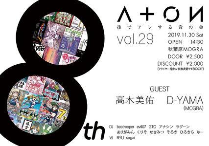 後でアレする音の会 Vol.29