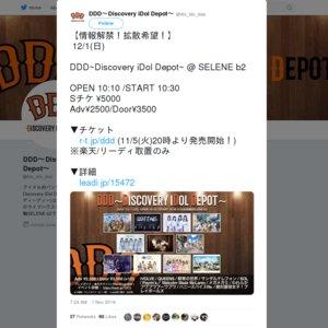 DDD~Discovery iDol Depot~ 2019.12.1