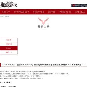「コードギアス 復活のルルーシュ」Blu-ray&DVD発売記念お誕生日上映会イベント