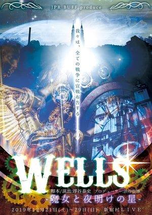 JPR BUFFプロデュース公演「Wells-魔女と夜明けの星-」12/22 19:00公演