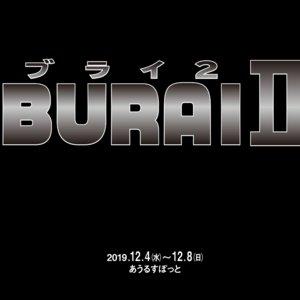 ブシプロ第3回公演「BURAI2」【12/8 マチネ】