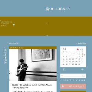 福田真一朗 SoloLive Vol.1 1st.SoloAlbum「Blur」発売Live