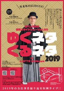 赤ペン瀧川の添削スライドショーVol.30 DAY2『ゆくネタくるネタ2019』in LOFT9 Shibuya