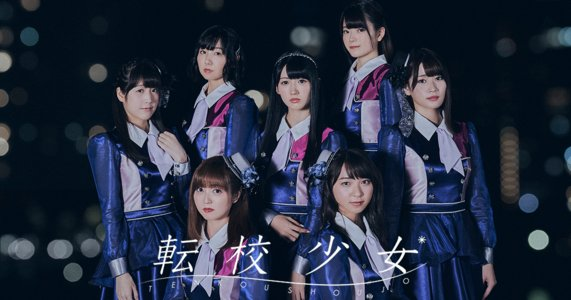 転校少女*メジャーデビューアルバム「COSMOS」発売記念イベント 11/14