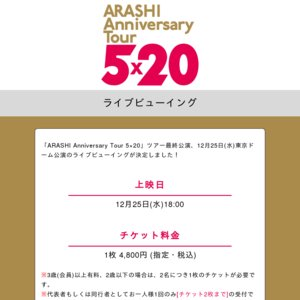 ARASHI Anniversary Tour 5×20  ライブビューイング