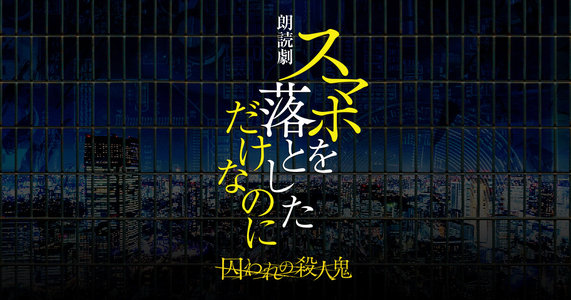朗読劇「スマホを落としただけなのに 囚われの殺人鬼」1/12<夜公演>