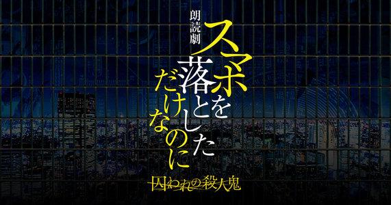 朗読劇「スマホを落としただけなのに 囚われの殺人鬼」1/18<夜公演>