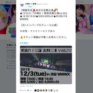 天晴れ!原宿定期公演vol.22
