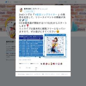 星咲花那 2ndシングル『星空ソングライター』リリースイベント 12/01 1部