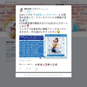 星咲花那 2ndシングル『星空ソングライター』リリースイベント 12/07 1部