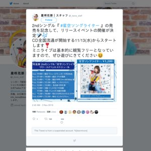 星咲花那 2ndシングル『星空ソングライター』リリースイベント 12/15 1部