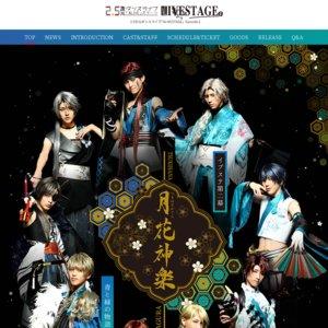 2.5次元ダンスライブ「ALIVESTAGE」Episode2『月花神楽~青と緑の物語~』11/14