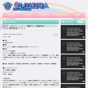 虹のコンキスタドール タワーレコード梅田NU茶屋町店『ニューシングル』発売記念イベント