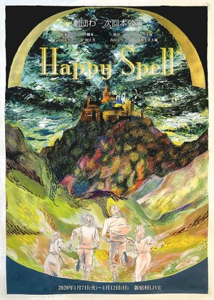 劇団わ本公演『Happy Spell』1/8 13:00