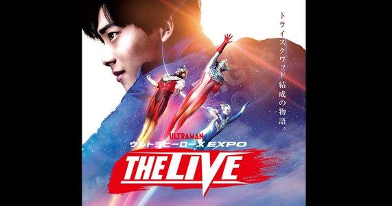 ウルトラヒーローズEXPO THE LIVE 札幌公演 1回目