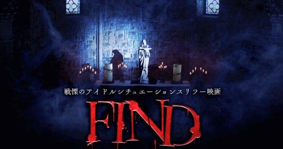 映画「FIND」初日舞台挨拶(11/15)