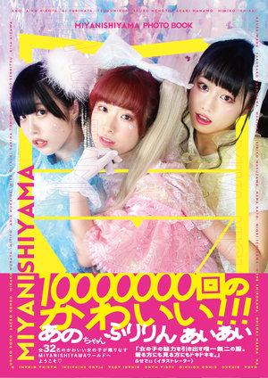 写真集「MIYANISHIYAMA PHOTO BOOK 100万回のかわいい!!!」発売記念トークショー&サイン会