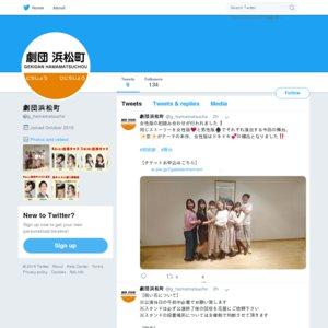 劇団浜松町第2回公演『サイレント騎士LOVE』 12/14 第一部 (14:00~)