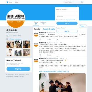 劇団浜松町第2回公演『サイレント騎士LOVE』 12/15 第一部 (14:00~)