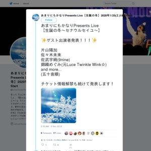 あまりにもかなりPresents Live 【生誕の冬〜セナウルセイユ〜】