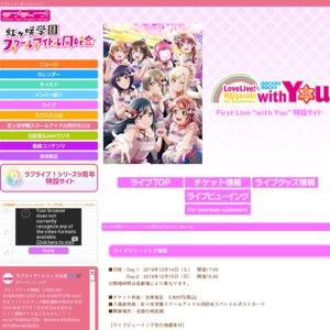 """ラブライブ!虹ヶ咲学園スクールアイドル同好会 First Live """"with You"""" Day.1 ライブビューイング"""